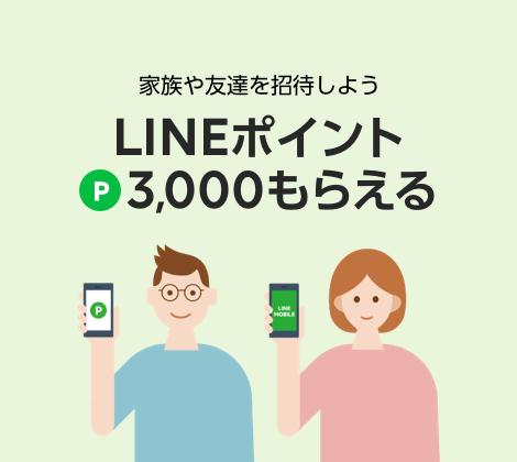 家族や友達を招待しよう LINEポイント3000もらえる