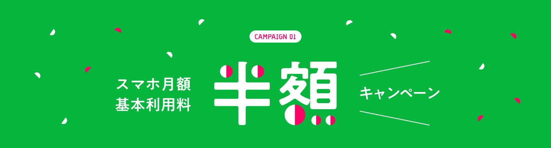 スマホ月額基本利用料半額キャンペーン