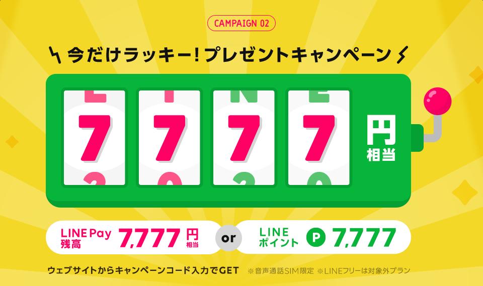 キャンペーンコード入力でLINE Pay残高5,050円相当 or LINEポイント P5,050 GET!