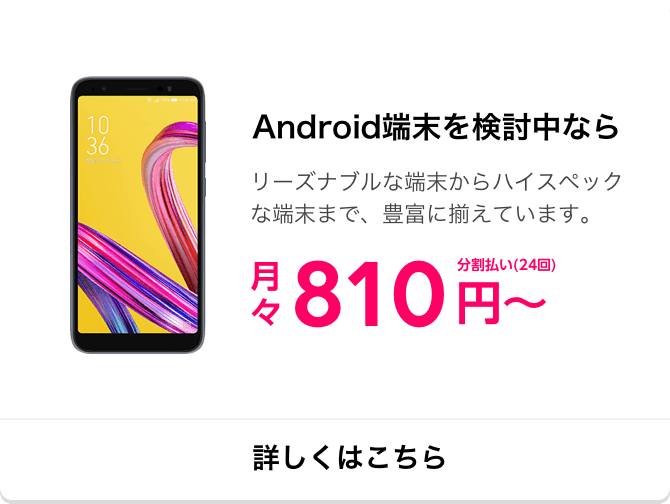 Android端末を検討中なら