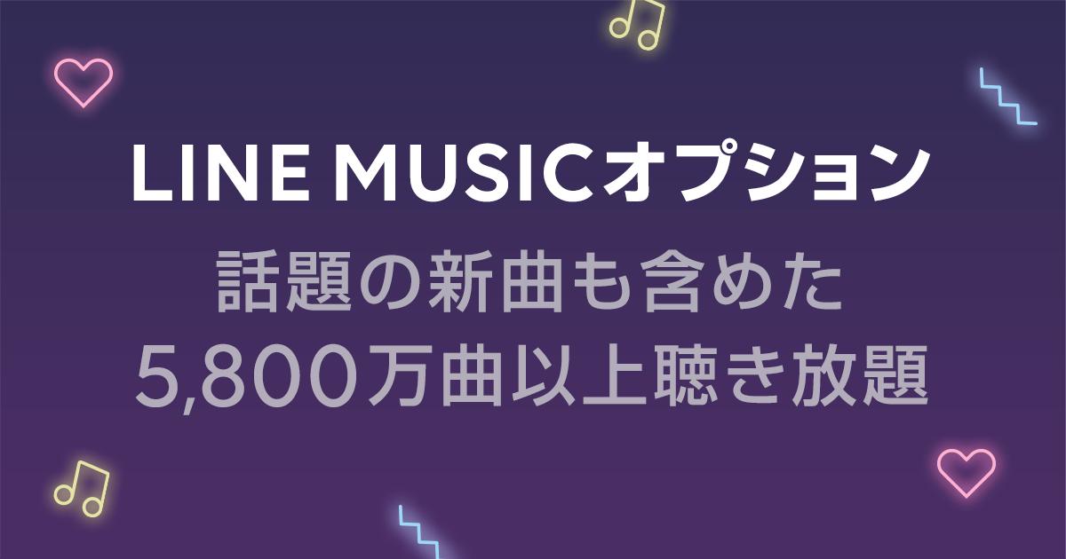 月額 line ミュージック