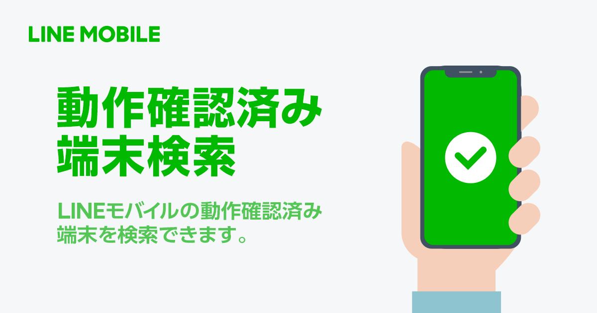 動作確認済み端末検索|LINEモバイル【公式】選ばれる格安スマホ・SIM