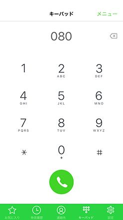 いつでも電話アプリの使い方2