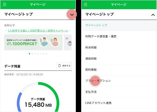 LINEマイページ_プラン・オプション