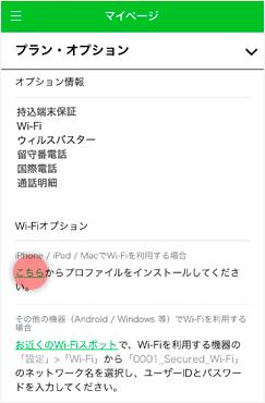 WiFIプロファイルのインストール画面