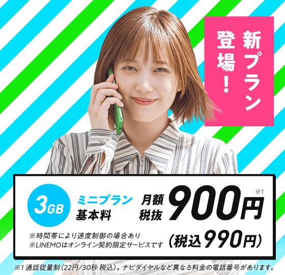 LINEMO ミニプラン登場 基本料3GB月額900円(税込990円)